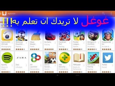 6e4c2c5c71add متجر سري امريكي لتحميل جميع التطبيقات المدفوعة والتطبيقات الغير متواجدة في جوجل  بلاي و بالمجان !!