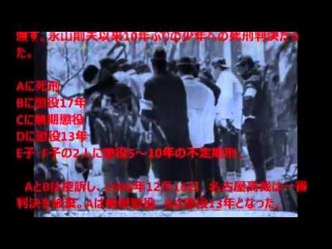 【閲覧注意】名古屋アベック殺人事件の詳細、戦後史上もっとも凄惨な少年殺人事件の全貌