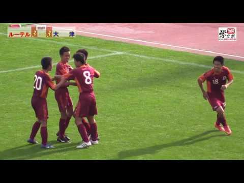 大津vsルーテル 第95回全国高校サッカー選手権熊本大会 準決勝