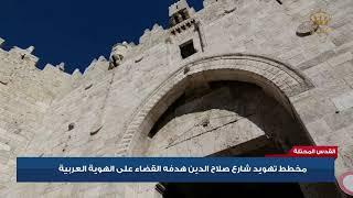 مخطط تهويد شارع صلاح الدين هدفه القضاء على الهوية العربية