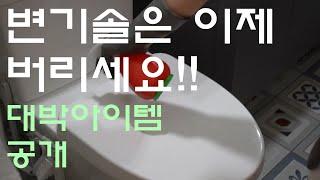 ●변기청소;변기솔 버리세요!!|화장실청소팁