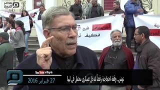 مصر العربية | تونس.. وقفة احتجاجية رفضاً لتدخل عسكري محتمل في ليبيا