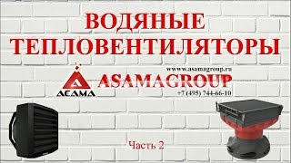 Что лучше, водяной тепловентилятор, регистр или радиатор отопления? Водяной калорифер! Asamagroup.ru