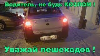 БЫДЛО ВОДИТЕЛЬ / #ВЫВСЕГАВНО