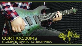Мультимензурная Cемиструнка - CORT KX500MS - 7 String Multiscale Guitar
