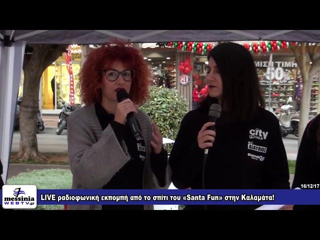 LIVE ραδιοφωνική εκπομπή από το σπίτι του «Santa Fun» στην Καλαμάτα!