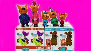 Три кота и сюрпризы с игрушками Фрештойз. Три кота открывают сюрпризы с игрушками для 3 кота