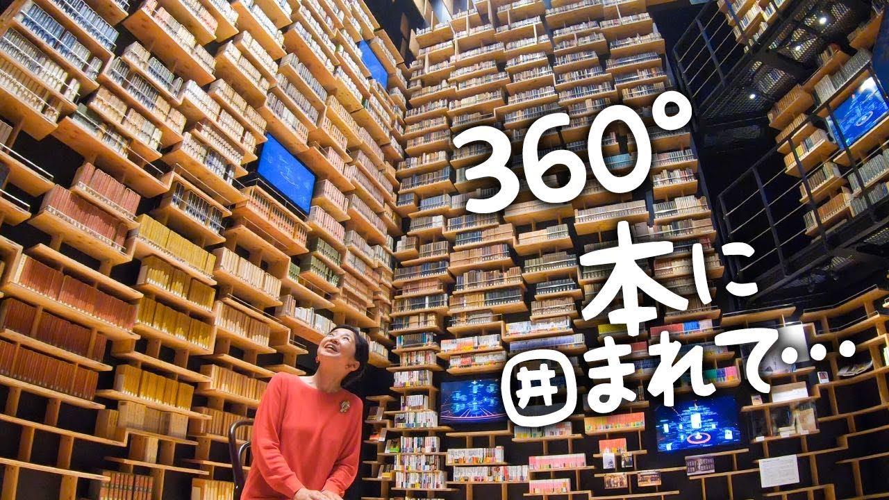 8mの本棚に囲まれる宮崎美子【角川武蔵野ミュージアム】