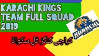 Karachi Kings squad 2019 / Karachi Kings Squad for psl 4 / Karachi Kings squad