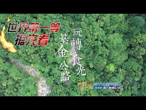 【台灣】玩轉食光 基金公路|《世界第一等》969集搶先看
