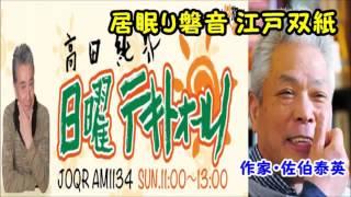 高田純次 日曜テキトォールノ、今週のゲストは 「居眠り磐音 江戸双紙」...
