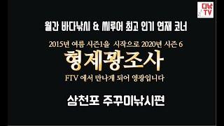 사진웹툰 '형제꽝조사' - 삼천포 주꾸미낚시편 - 월간…