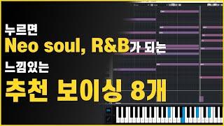 느낌있는 추천 코드 보이싱 8개. 누르면 Neo-Soul, R&B 이되는 보이싱