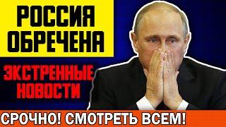 Экстренно! Россия Обречена | Срочно смотри! | Новости Украины