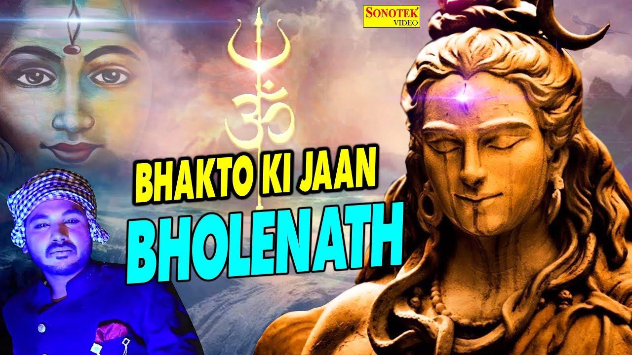 भक्तो की जान भोलेनाथ | Anuj Kalyan | Latest Bhole Baba Song 2019 | Bhole  Baba Bhajan | Kawad DJ Song