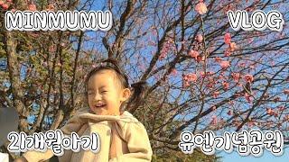 육아 브이로그/21개월 아기/부산 가볼만한곳/유엔기념공…