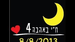 חי באהבה לילה לבן בפרדס חנה כרכור 8 8 2013
