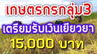เกษตรกรที่ยังไม่ได้รับเงินเยียวยาธ.ก.ส.ยังจ่ายอยู่นะ ส่วนกลุ่ม 3 รอรับรวดเดียว 15,000 บาท