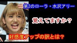 ゴシップ 芸能ニュース 水沢アリーが整形を告白する! https://www.yout...