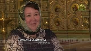 Вторая половина. От 6 ноября. Матушка Татьяна Борисова