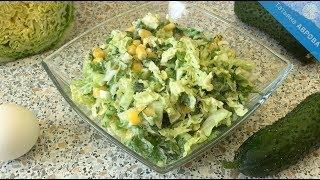 Салат из пекинской капусты. Легкиий и очень вкусный