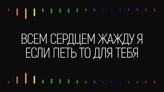 Карен Карагян - Всем сердцем жажду я | караоке текст | Lyrics