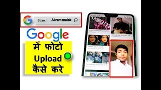 Google Par Apna Photo Kaise Dale | Google Par Apni Photo Kaise Upload Kare