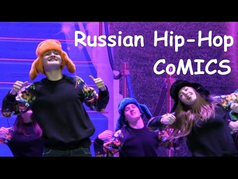 00514 Russian Hip-Hop Dance CoMICS Современный Танец Конкурс Хип-Хоп КоМИКС Роза ветров