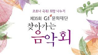 [다시보기] 제35회 G1 문화재단 찾아가는 음악회 (…