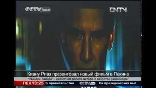 2013 Киану Ривз презентовал новый фильм в Пекине