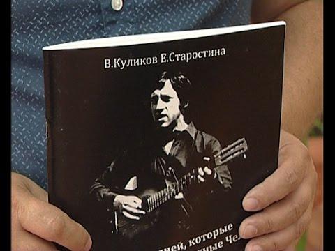 В День памяти Высоцкого презентовали книгу о его гастролях  в Набережных Челнах