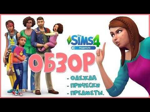 The Sims 4 Родители — обзор причёсок, одежды, предметов