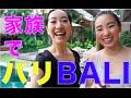 #47 バリ島旅行〜!で中国語【Akiの落書きチャイニーズ】