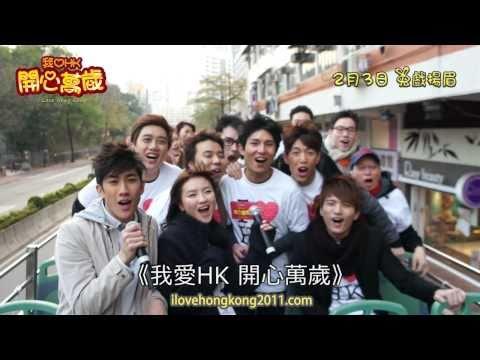 2011賀歲片《我愛香港 開心萬歲》開心巡迴宣傳之旅