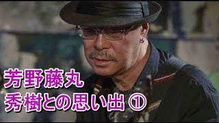 芳野藤丸さんが秀樹さんと一緒にやっていた時の 思い出を語っています。...