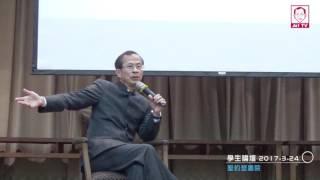 Publication Date: 2017-04-27 | Video Title: 曾鈺成: 聖約瑟書院學生論壇(問答環節)