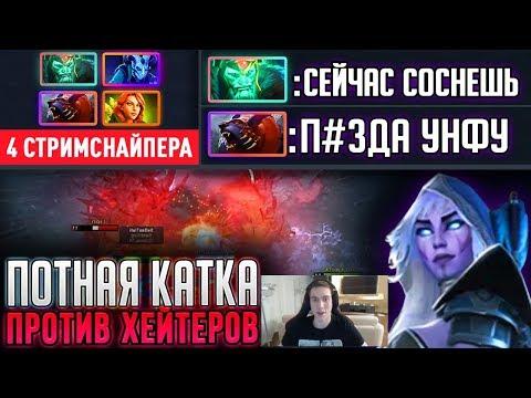 видео: УНФ ПРОТИВ 4 СТРИМСНАЙПЕРОВ!!! ДУШАТ ПО ВСЕЙ КАРТЕ 😱
