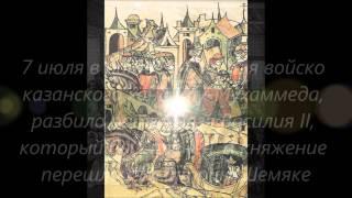 видео История России 15 века
