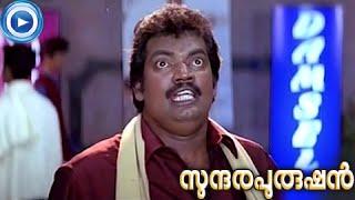 Malayalam movie - sundara purushan- part 5 out of 26 [ suresh gopi, devayani, nandhini] [hd]