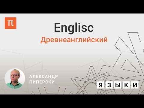 Древнеанглийский язык —