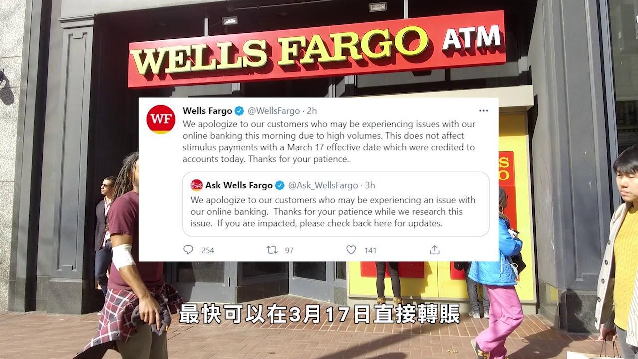 【天下新聞】富國銀行: 網上銀行服務故障 不影響紓困金