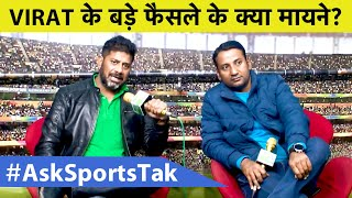 LIVE Q&A- VIRAT Says No Revenge from KIWIS, KL RAHUL to Keep Wickets   INDvsNZ Auckland T20