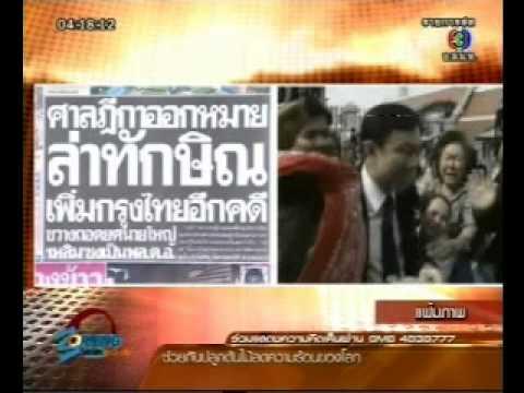 ข่าวช่อง 3 ถล่ม พตท.ทักษิณ 2012 10 12