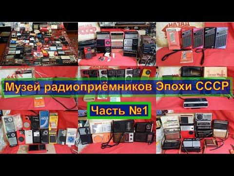 Музей радиоприёмников Эпохи СССР (Более 170  приёмников - тут не ВСЁ ). Жора  Минский .В  Продаже !