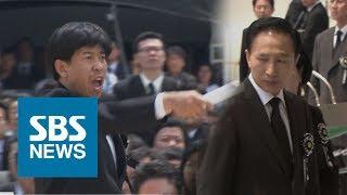 """""""이명박! 어디서 분향을 해!"""" 백원우의 8년 전 그리고 문재인 / SBS"""