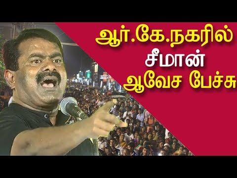 naam tamilar seeman speech @ rk nagar,  seeman latest speech rk nagar seeman speech latest redpix