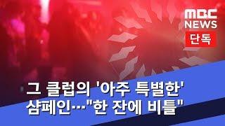 """[클럽'버닝썬'사건] 그 클럽의 '아주 특별한' 샴페인…""""한 잔에 비틀"""" (2019.02.11/뉴스데스크/MBC)"""