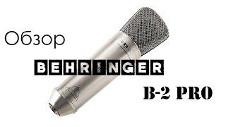 Студийный микрофон BEHRINGER B-2 PRO - Обзор/мнение