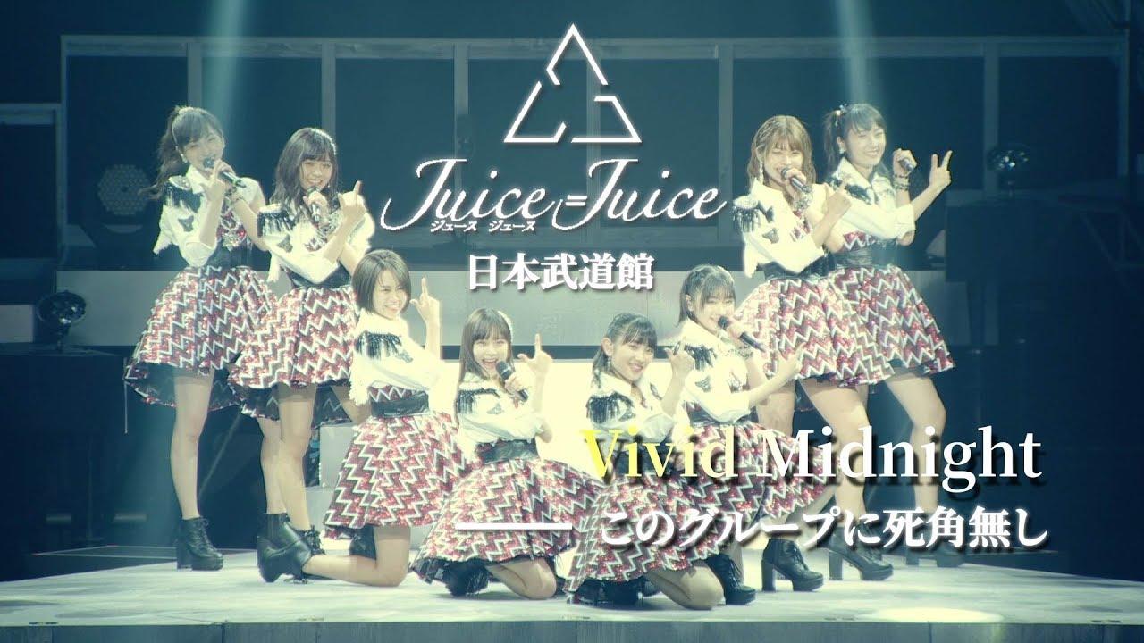 【Juice=Juice】ViVid Midnight【Live 2018 at 日本武道館】