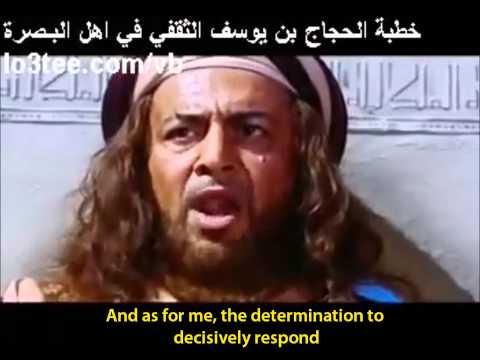 Al-Hajjaj Bin Yusuf's Words To The People of Basra
